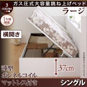 ベッド シングル ガス圧跳ね上げ 薄型ボンネルコイル 横開き 深さ ラージ お客様組立|alla-moda