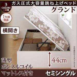 ガス式跳ね上げベッド セミシングルベッド 薄型ボンネルコイル 横開き 深さグランド お客様組立|alla-moda