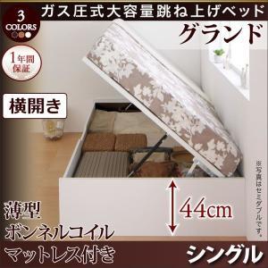 ベッド シングル ガス圧跳ね上げ 薄型ボンネルコイル 横開き 深さ グランド お客様組立|alla-moda