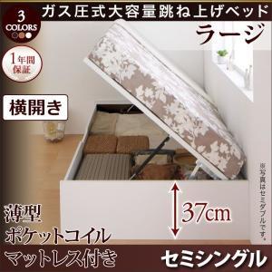 ガス式跳ね上げベッド セミシングルベッド 薄型ポケットコイル 横開き 深さラージ お客様組立|alla-moda