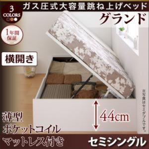ベッド ガス式跳ね上げ ベッド セミシングル 薄型ポケットコイル 横開き 深さグランド お客様組立|alla-moda