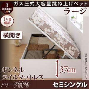ベッド ガス式跳ね上げ ベッド セミシングル ボンネルコイルマットレスハード付き 横開き 深さラージ お客様組立|alla-moda
