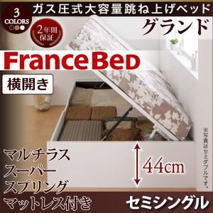 ベッド ガス式跳ね上げ マットレス付き セミシングル フランスベッド マルチラススーパースプリング 横開き 深さグランド お客様組立|alla-moda