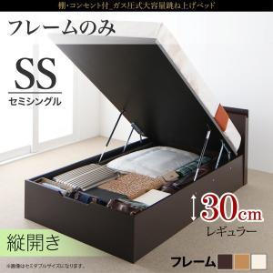 ベッドフレームのみ ベッド 収納 跳ね上げ セミシングル 縦開き 深さレギュラー お客様組立|alla-moda