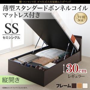 ガス式跳ね上げベッド セミシングルベッド 薄型スタンダードボンネルコイル 縦開き 深さレギュラー お客様組立|alla-moda