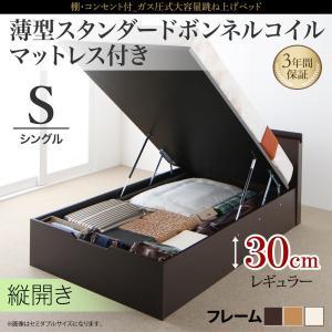 跳ね上げ 収納ベッド シングル 薄型スタンダードボンネルコイル 縦開き 深さ レギュラー お客様組立|alla-moda