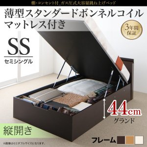 ガス圧跳ね上げベッド セミシングルベッド 薄型スタンダードボンネルコイル 縦開き 深さグランド お客様組立|alla-moda