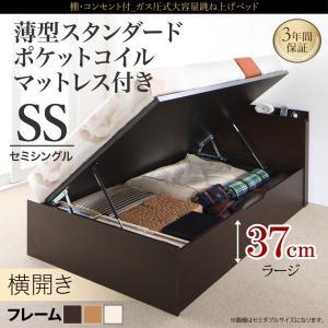 ベッド ガス式跳ね上げ セミシングル 薄型スタンダードポケットコイル 横開き 深さラージ お客様組立|alla-moda