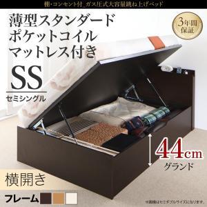 ガス式跳ね上げベッド セミシングル 薄型スタンダードポケットコイル 横開き 深さグランド お客様組立|alla-moda