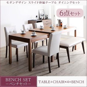 ダイニングセット 6点セット(テーブル+チェア4+ベンチ1) W135-235 スライド伸長式 エクステンション テーブル|alla-moda