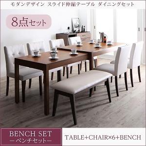 ダイニングセット 8点セット(テーブル+チェア6+ベンチ1) W135-235 スライド伸長式 エクステンション テーブル alla-moda
