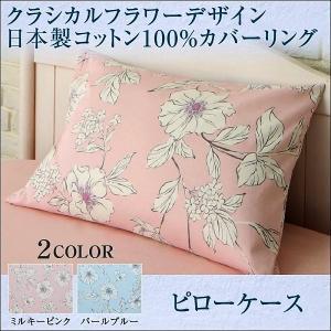 枕カバー フラワー日本製 コットン100% カバーリング|alla-moda