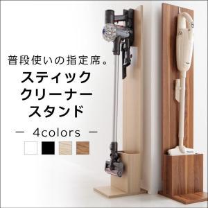 スティッククリーナースタンド 掃除機収納 おしゃれ ダイソン dyson|alla-moda