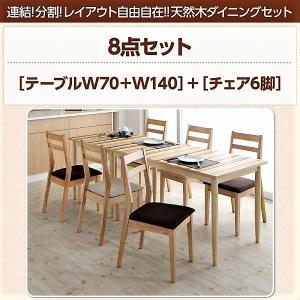 ダイニング 8点セット テーブル + チェア6脚 W70 + W140 連結 分割 レイアウト自由 天然木 ダイニングセット alla-moda
