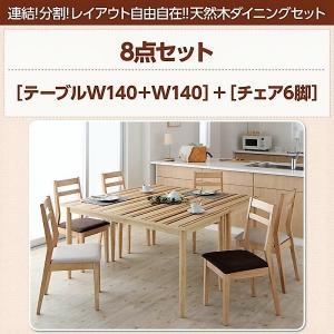 ダイニング 8点セット テーブル + チェア6脚 W140 + W140 連結 分割 レイアウト自由 天然木 alla-moda
