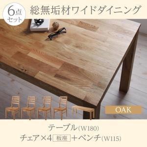 ダイニング 6点セット(テーブル+チェア4+ベンチ1) オーク 板座 W180 総無垢材 ワイド|alla-moda