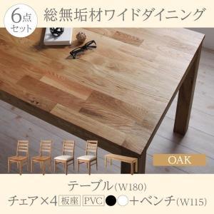 ダイニング 6点セット(テーブル+チェア4+ベンチ1) オーク 板座×PVC座 W180 総無垢材 ワイド|alla-moda