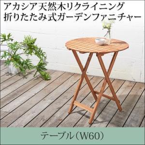 アカシア天然木リクライニング折りたたみ式ガーデンファニチャー W60|alla-moda