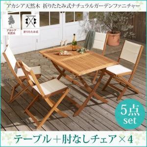 ガーデンファニチャー 5点セット テーブル + チェア4脚 チェア肘なし W120 アカシア 天然木 折りたたみ式 ナチュラル|alla-moda