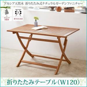 ガーデン テーブル W120 アカシア 天然木 折りたたみ式 ナチュラル|alla-moda