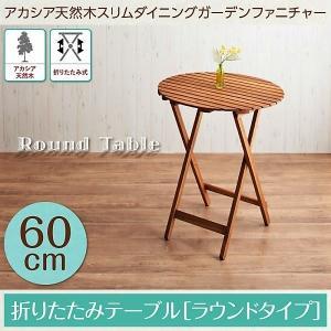 ガーデン テーブル ラウンドタイプ W60 アカシア 天然木|alla-moda
