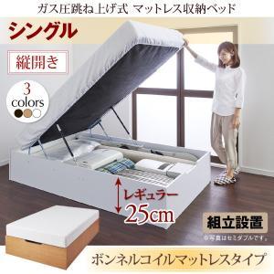 ガス圧跳ね上げベッド シングル すのこ ボンネルコイル 縦開き 深さ レギュラー 組立設置付|alla-moda