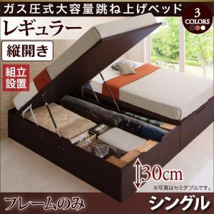 ベッドフレームのみ ガス式跳ね上げベッド シングル 縦開き 深さ レギュラー 組立設置付|alla-moda