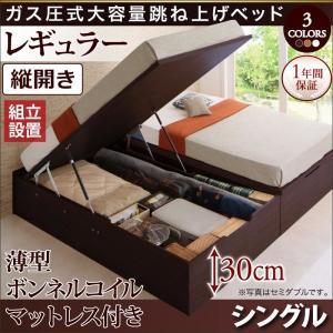 ガス式跳ね上げベッド シングル 薄型ボンネルコイル 縦開き 深さ レギュラー 組立設置付|alla-moda