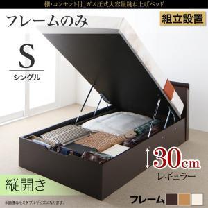 ベッドフレームのみ 跳ね上げベッド シングル 収納 縦開き 深さ レギュラー 組立設置付|alla-moda