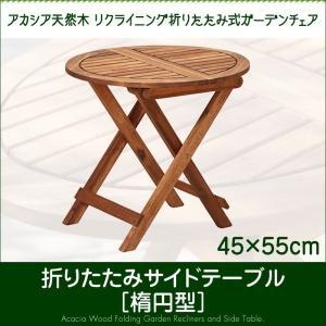 ガーデンチェア リクライニング折りたたみ式 サイドテーブル W55 アカシア天然木|alla-moda