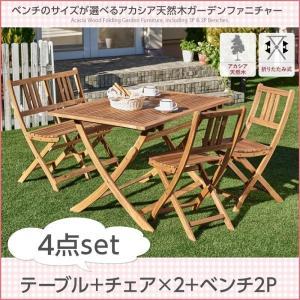 ガーデンファニチャー 4点セット テーブル + チェア2脚 + ベンチ1脚 ベンチ2人掛けタイプ W120|alla-moda