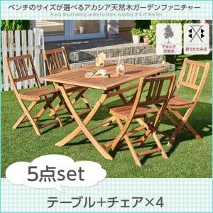 ガーデンファニチャー 5点セット テーブル + チェア4脚 チェアタイプ W120 アカシア 天然木 ガーデンファニチャー|alla-moda