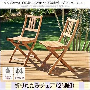 ガーデンチェア 2脚組 アカシア 天然木 ガーデンファニチャー|alla-moda