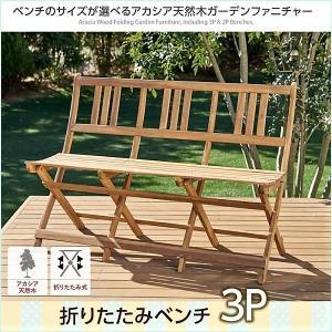 ガーデンベンチ 3人掛け アカシア 天然木 ガーデンファニチャー|alla-moda