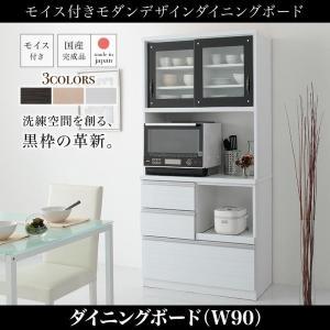 ダイニングボード 食器棚 幅90 モイス付き|alla-moda