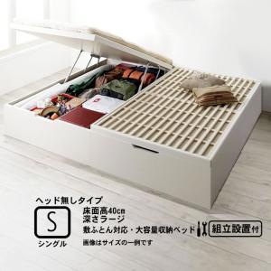 シングル 敷ふとん対応 大容量 国産すのこ 跳ね上げベッド 縦開き ヘッドレス 深さラージ 組立設置付|alla-moda