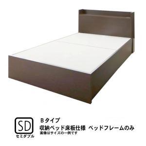 ベッドフレームのみ ベッド セミダブル 収納 Bタイプ お客様組立 連結 alla-moda