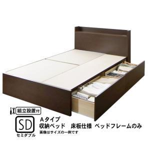ベッドフレームのみ ベッド セミダブル 収納 組立設置付 Aタイプ 連結 alla-moda