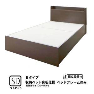 ベッドフレームのみ セミダブル 収納ベッド 組立設置付 Bタイプ 連結 alla-moda