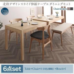 ダイニングセット 6点セット テーブル + チェア4脚 + ベンチ1脚 W135-235 北欧デザイン スライド伸縮|alla-moda