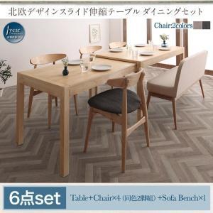 ダイニングセット 6点セット テーブル + チェア4脚 + ソファベンチ1脚 W135-235 北欧デザイン スライド伸縮|alla-moda
