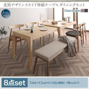 ダイニングセット 8点セット テーブル + チェア6脚 + ベンチ1脚 W135-235 北欧デザイン スライド伸縮 alla-moda