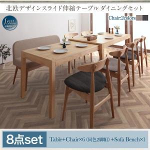 ダイニングセット 8点セット テーブル + チェア6脚 + ソファベンチ1脚 W135-235 北欧デザイン スライド伸縮 alla-moda