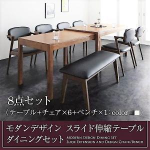 ダイニング 8点セット テーブル + チェア6脚 + ベンチ1脚 W135-235 スライド伸縮 alla-moda