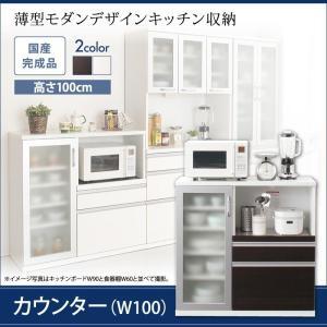 キッチン収納 奥行41 薄型 カウンター|alla-moda