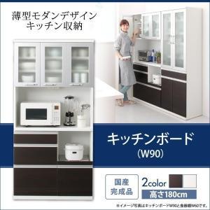 キッチン収納 奥行41 薄型 キッチンボード 幅90|alla-moda
