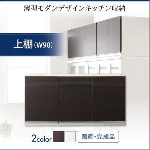 キッチン収納 奥行41 薄型 上棚 幅90|alla-moda