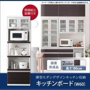 キッチン収納 開梱設置付 奥行41 薄型 キッチンボード 幅60|alla-moda