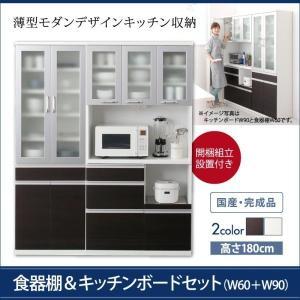 キッチン収納 開梱設置付 奥行41 薄型 食器棚+キッチンボードセット 幅60+90|alla-moda