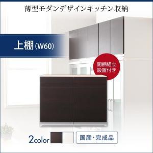 上棚 幅60 キッチン収納用 開梱設置付 奥行41 薄型|alla-moda